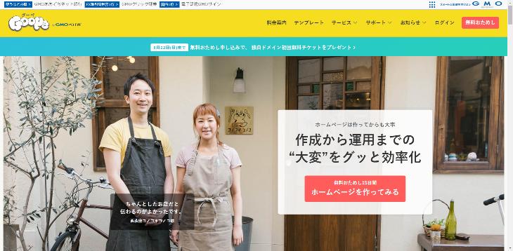 Goope公式サイトのトップページ画像