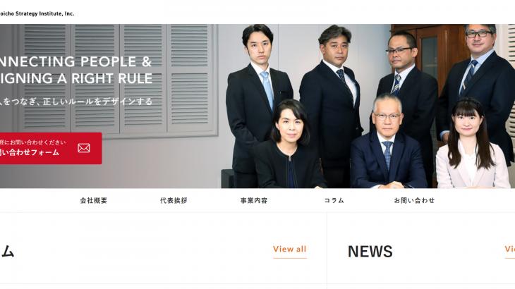 紀尾井町戦略研究所株式会社公式サイトのトップページ