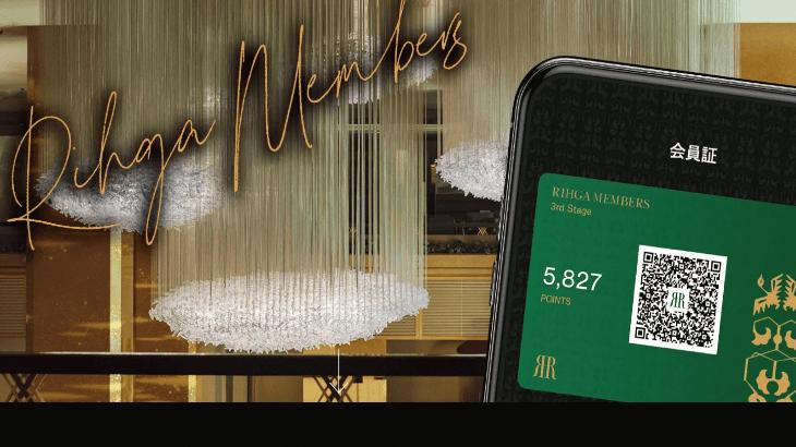 ロイヤルホテル、会員サービス「リーガメンバーズ」のスマートフォン向けアプリ提供開始