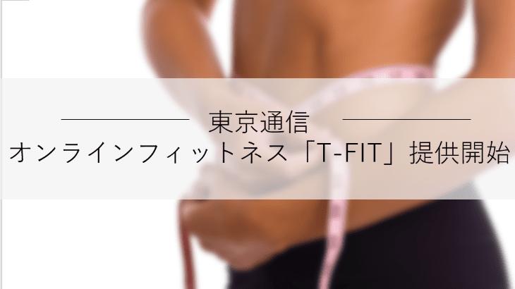 東京通信、ダイエット系YouTuberたろにぃのオンラインフィットネス「T-FIT(ティーフィット)」の提供を開始