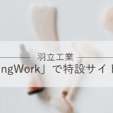 羽立工業、「RelaxingWork(リラクシングワーク)」にてWebサイト「#リセットローラーのある暮らし」を公開