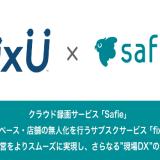 セーフィー、提供するクラウドサービス「Safie」が「fixU」とシステム連携開始