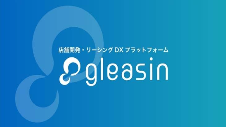 九州産交ランドマーク、店舗開発などのためのDXプラットフォーム「gleasin」を導入