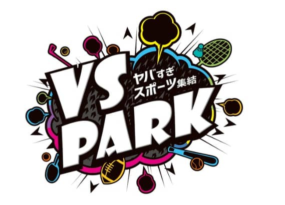バンダイナムコ、新感覚バラエティスポーツ施設「VS PARK(ブイエスパーク)」 「セブンパーク天美」に2021年11月オープン