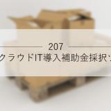 207(ニーマルナナ)、物流・配送事業者向けの配送管理SaaS「TODOCU(トドク)クラウド」がIT導入補助金の採択ツールとして認定
