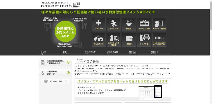 osaerunetの公式サイトトップページ画像