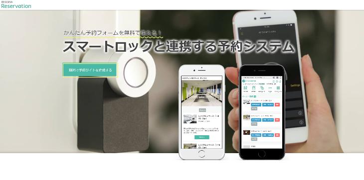 RESERVA予約システムの公式サイトトップページ画像