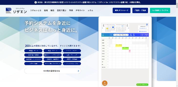 ReservationEngine公式サイトトップページ画像