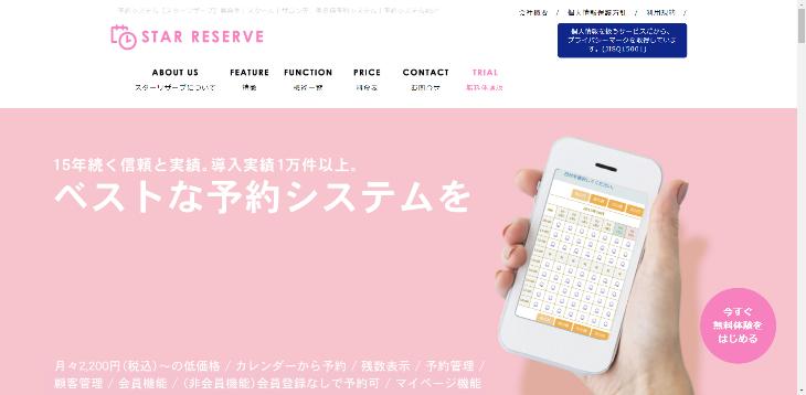 STAR RESERVE公式サイトトップページ画像