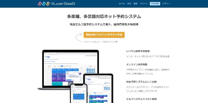 SuperSaaS公式サイトトップページ画像