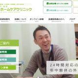 札幌市のいまいホームケアクリニック、新型コロナワクチン接種予約受付を再開