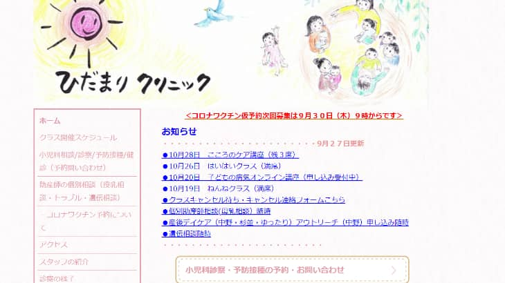 東京都杉並区のひだまりクリニック、新型コロナワクチン接種の仮予約を受付中