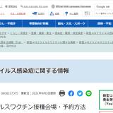 広島市、祇園わだ内科クリニックやあいクリニックなど新型コロナワクチンを接種できる市内医療機関リストを公開
