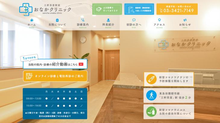 東京都世田谷区の三軒茶屋駅前おなかクリニック、新型コロナワクチン接種予約枠を公開