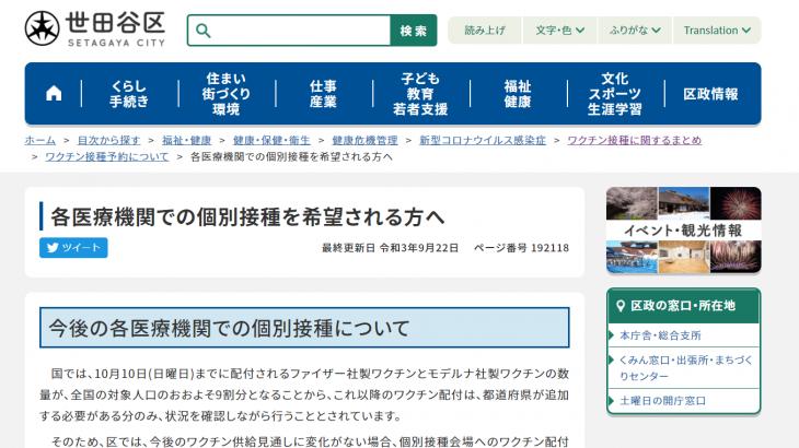 東京都世田谷区、三軒茶屋駅前おなかクリニックやとも内科クリニックなど新型コロナワクチンの接種が可能な区内医療機関リストを公開