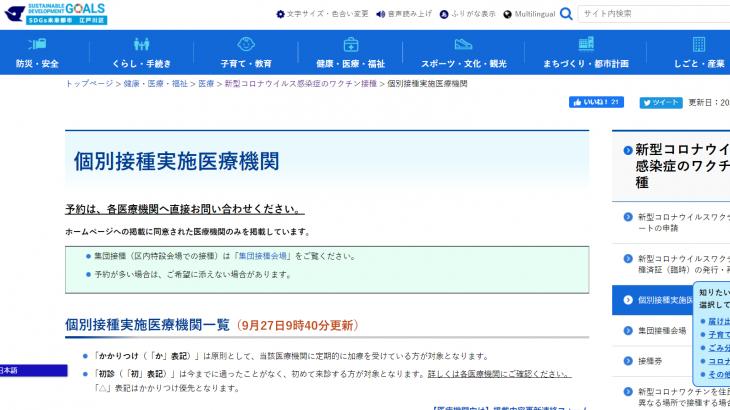 東京都江戸川区、一之江駅前ひまわり医院や申孝園診療所など新型コロナワクチンの接種が可能な区内医療機関リストを公開