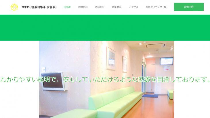 東京都江戸川区の一之江駅前ひまわり医院 、新型コロナワクチンの接種予約を再開
