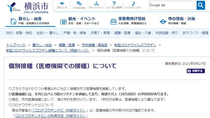横浜市、栄聖仁会病院や堀口クリニックなど新型コロナワクチンの接種が可能な市内医療機関リストを公開