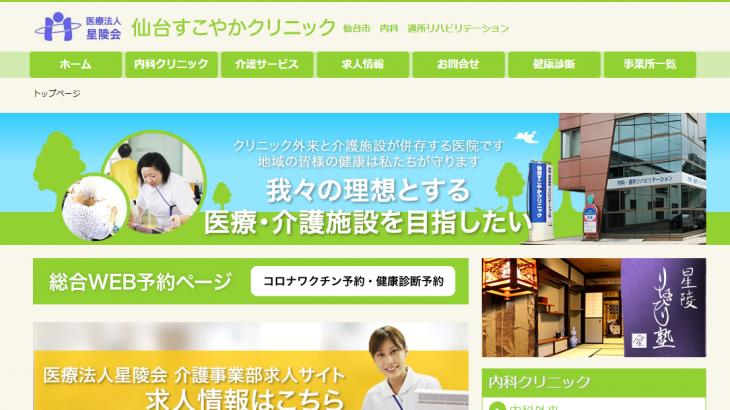 仙台市青葉区の仙台すこやかクリニック、新型コロナワクチン接種の予約を再開
