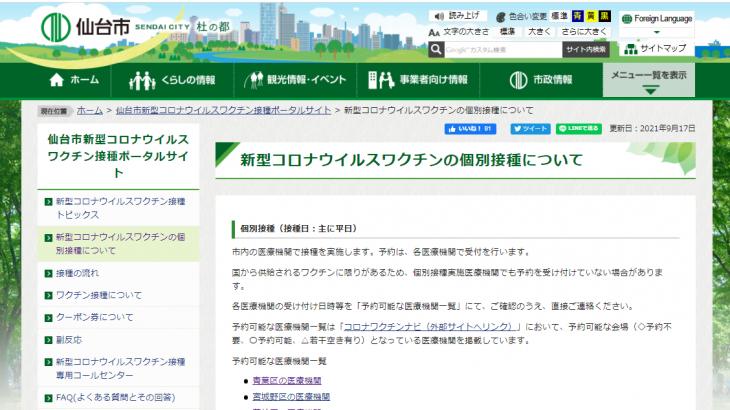 宮城県仙台市、仙台すこやかクリニックや泉整形外科病院など新型コロナワクチンの接種が可能な市内医療機関リストを公開