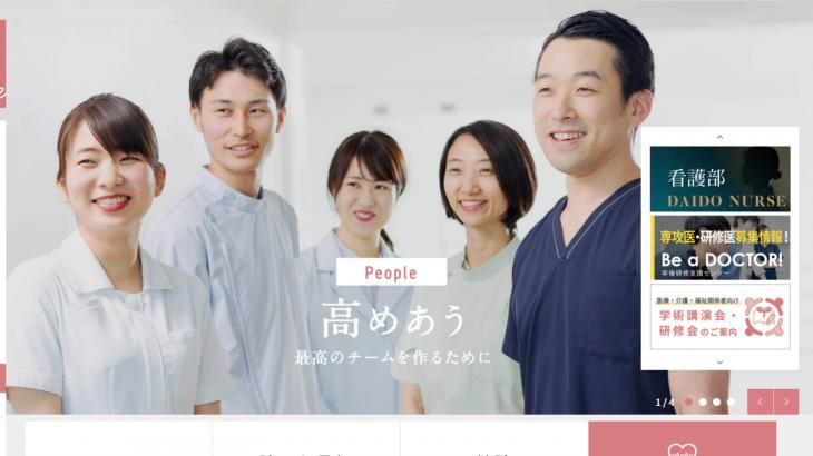 愛知県名古屋市の大同病院・だいどうクリニック、新型コロナワクチン接種の予約を受付中
