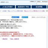 東京都大田区、伊藤メディカルクリニックや大西医院などの新型コロナワクチンの接種が可能な区内医療機関リストを公開