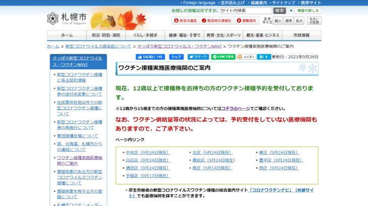札幌市、いまいホームケアクリニックや保坂内科クリニックなど新型コロナワクチンの接種が可能な市内医療機関リストを公開