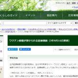 東京都杉並区、ひまわりクリニックや城西病院など新型コロナワクチンの接種が可能な区内医療機関リストを公開