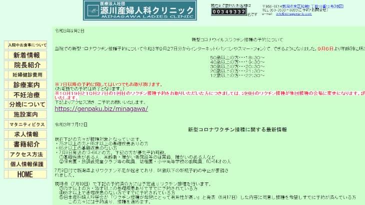 新潟市の源川産婦人科クリニック、新型コロナワクチンのインターネット予約を開始