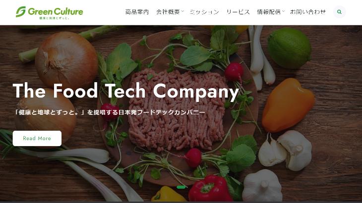 国内フードテック界の注目プロダクト「Green Meat(グリーンミート)」について徹底解説