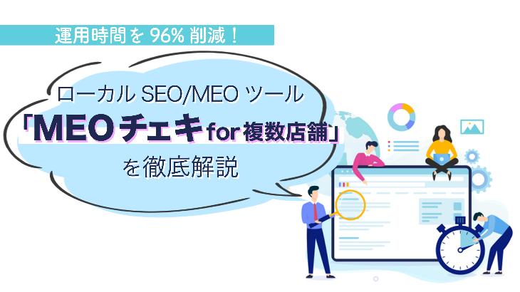運用時間を96%削減!ローカルSEO/MEOツール「MEOチェキ for 複数店舗」を徹底解説
