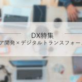 """DXで注目される「オフショア開発」 アフターコロナ新時代の""""新常識"""""""