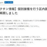 東京都足立区、東和病院や博慈会記念総合病院など新型コロナワクチンの接種が可能な区内医療機関リストを公開