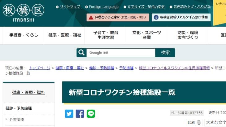 東京都板橋区、板橋中央総合病院や敬愛病院など新型コロナワクチンの接種が可能な区内医療機関リストを公開