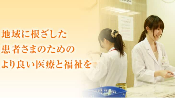 東京都足立区の東和病院、新型コロナワクチン接種予約受付を再開
