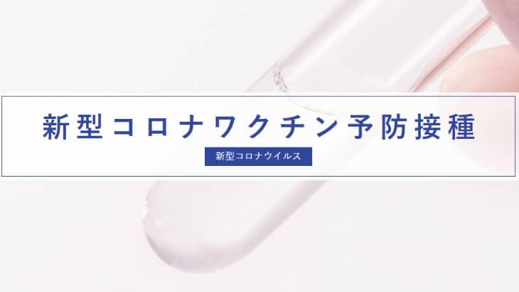 東京都板橋区の板橋中央総合病院、新型コロナワクチン接種会場を増設