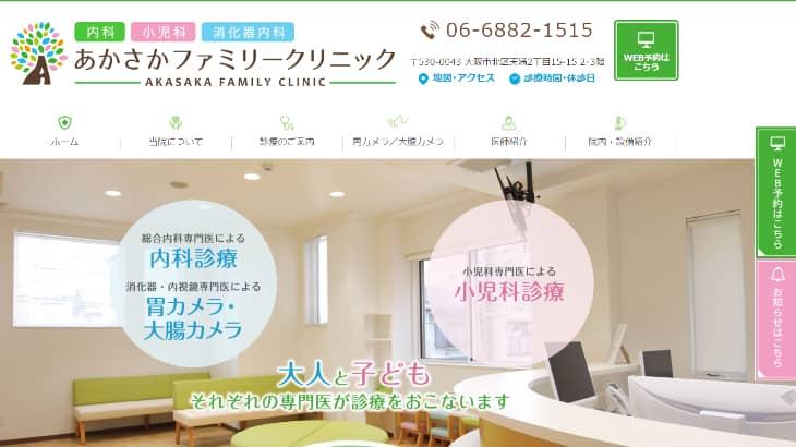 大阪府大阪市のあかさかファミリークリニック、新型コロナウイルスワクチン接種の若年者対象予約を受付開始