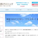 東京都世田谷区のとも内科クリニック、新型コロナワクチン接種予約を受付中