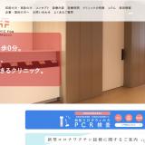 東京都港区のクリニックフォア田町、新型コロナワクチンのキャンセル枠予約を受付中