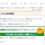 東京都千代田区、半蔵門病院や九段坂病院など新型コロナワクチンの個別接種を行う区内医療機関リストを公開