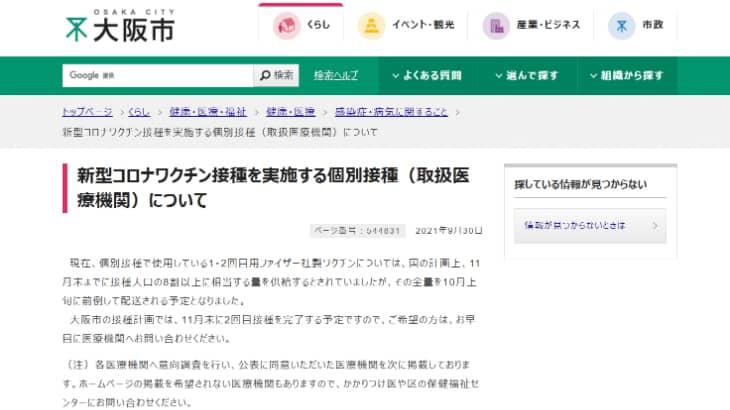大阪市、あかさかファミリークリニックや加納内科など新型コロナワクチンの接種が可能な市内医療機関リストを公開