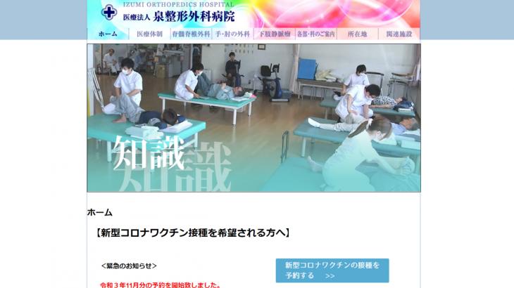 宮城県仙台市の泉整形外科病院、新型コロナワクチンの接種予約を受付中