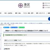 東京都港区、新型コロナワクチンの個別接種を行う医療機関リストを公開