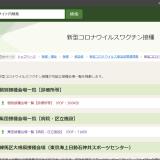 東京都練馬区、武蔵野総合クリニックやねりま西クリニックなど新型コロナウイルスワクチンの個別接種を行う医療機関リストを公開