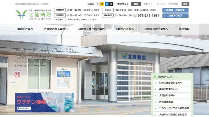 石川県金沢市の北陸病院、新型コロナワクチン接種の予約受付を再開