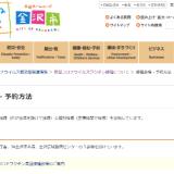 石川県金沢市、北陸病院や金沢有松病院など新型コロナワクチンの接種が可能な市内医療機関リストを公開