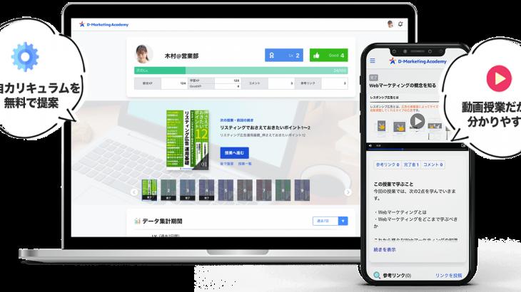 Dstation(ディーステーション)、Webマーケターを育成する動画学習サービス「D-Marketing Academy(ディーマーケティングアカデミー)」をリリース
